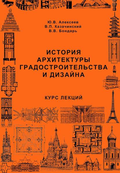 История архитектуры градостроительства и дизайна. Курс лекций