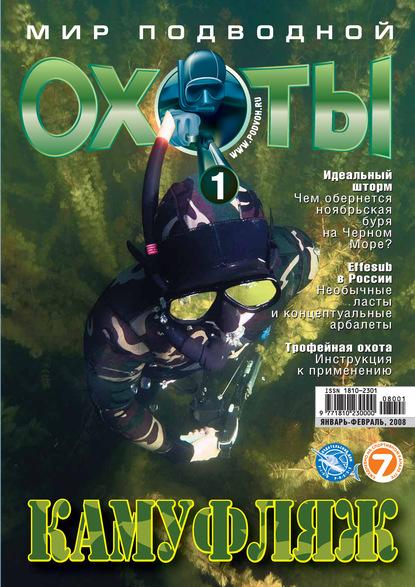 Мир подводной охоты №1/2008