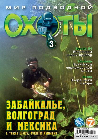 Мир подводной охоты №3/2008