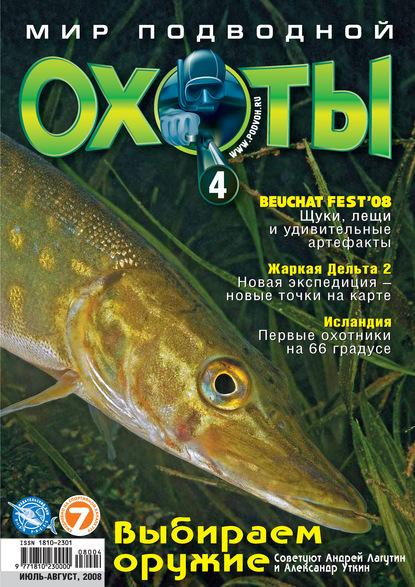 Мир подводной охоты №4/2008