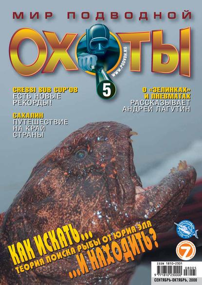 Мир подводной охоты №5/2008