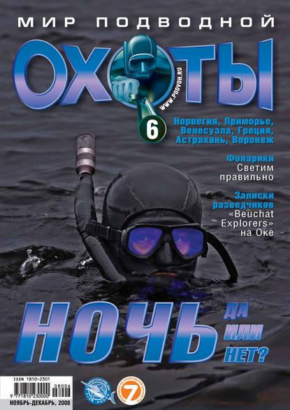 Мир подводной охоты №6/2008