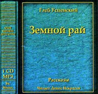 Земной рай (сборник)