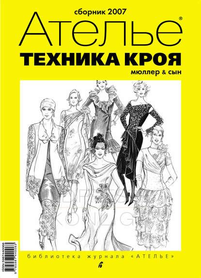 Сборник «Ателье – 2007». М.Мюллер и сын. Техника кроя