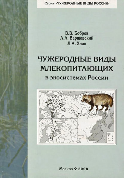 Чужеродные виды млекопитающих в экосистемах России