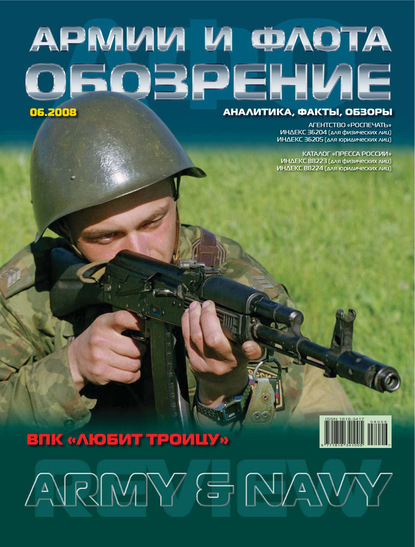 Обозрение армии и флота №6/2008