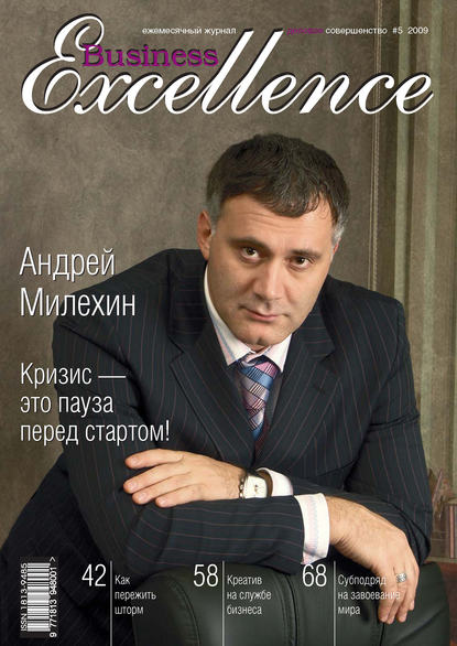 Business Excellence (Деловое совершенство) № 5 2009