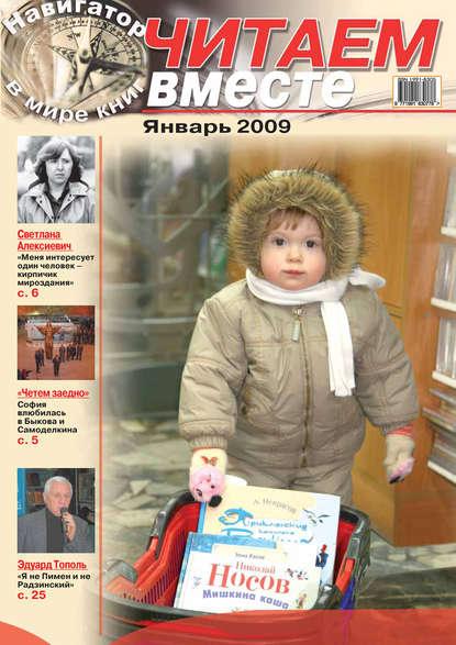 Читаем вместе. Навигатор в мире книг №1 (30) 2009