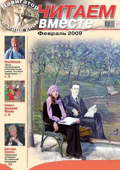 Читаем вместе. Навигатор в мире книг №2 (31) 2009