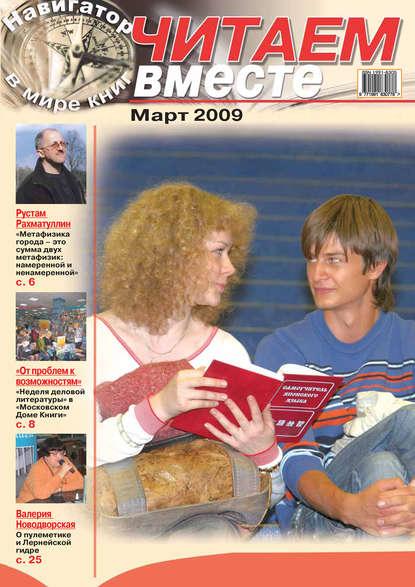 Читаем вместе. Навигатор в мире книг №3 (32) 2009