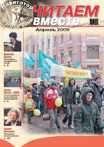 Читаем вместе. Навигатор в мире книг №4 (33) 2009