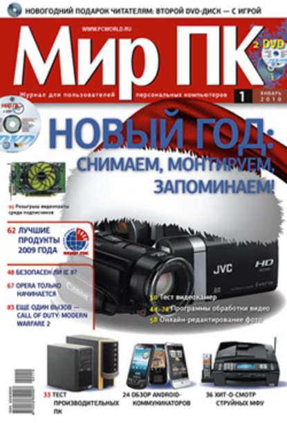 Журнал «Мир ПК» №01/2010