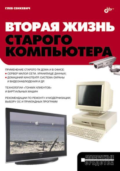 Вторая жизнь старого компьютера