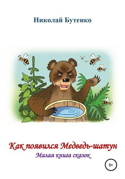 Как появился Медведь-шатун