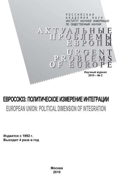 Актуальные проблемы Европы №2 / 2010