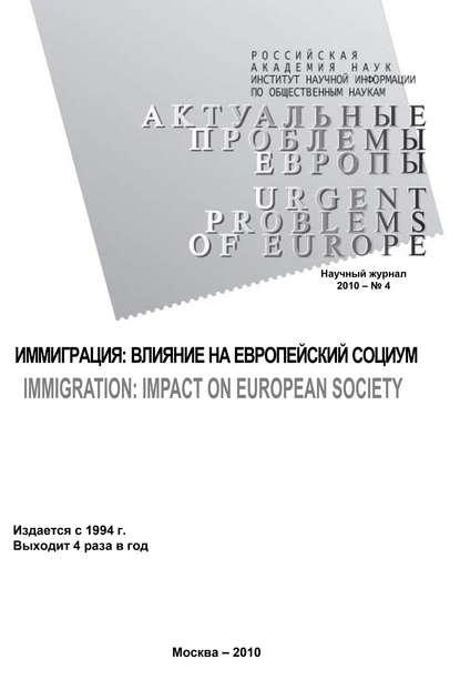 Актуальные проблемы Европы №4 / 2010