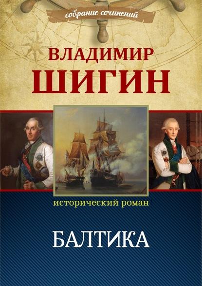 Балтика (Собрание сочинений)