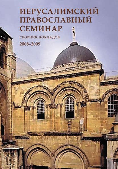 Иерусалимский православный семинар. Cборник докладов. 2008–2009