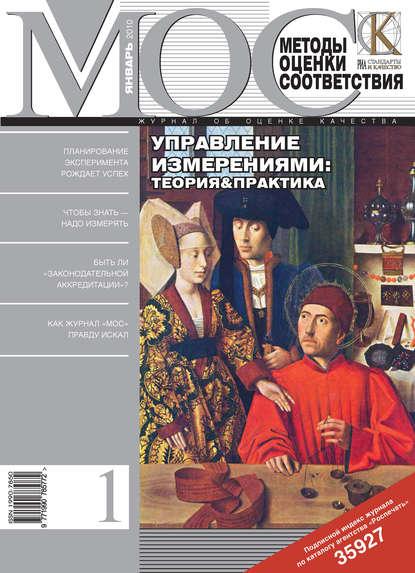 Методы оценки соответствия № 1 2010