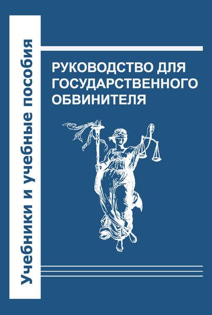 Руководство для государственного обвинителя