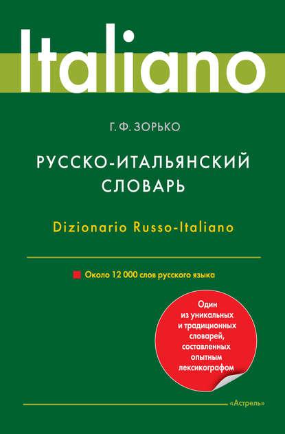 Русско-итальянский словарь. Около 12 000 слов русского языка