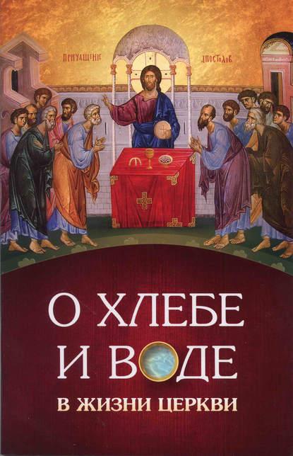 О хлебе и воде в жизни Церкви
