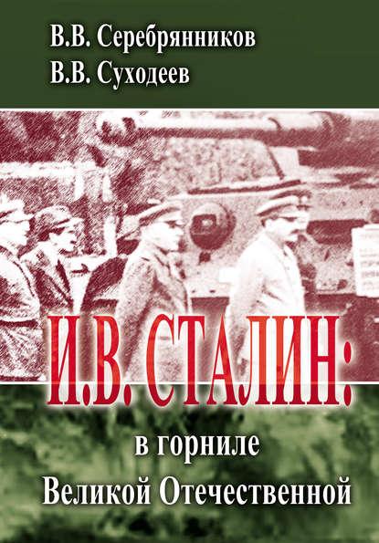 И.В. Сталин: в горниле Великой Отечественной
