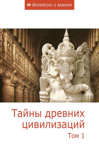 Тайны древних цивилизаций. Том 1