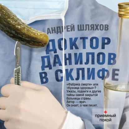 Доктор Данилов в Склифе
