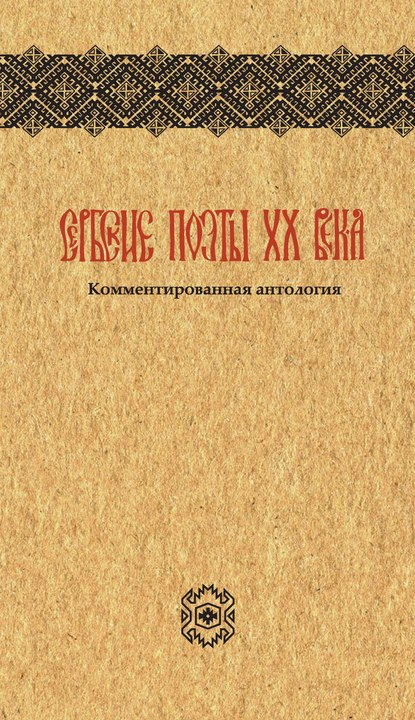 Сербские поэты ХХ века