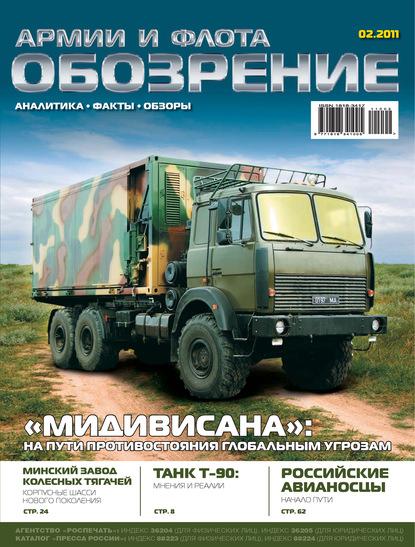Обозрение армии и флота №2/2011