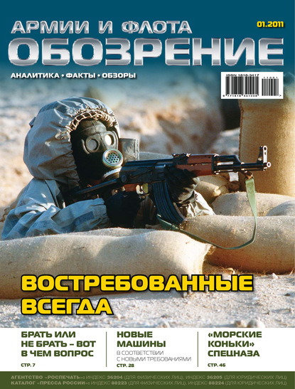 Обозрение армии и флота №1/2011