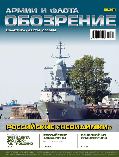Обозрение армии и флота №3/2011