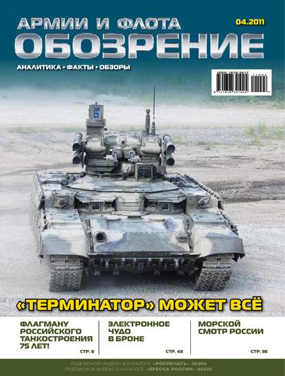Обозрение армии и флота №4/2011