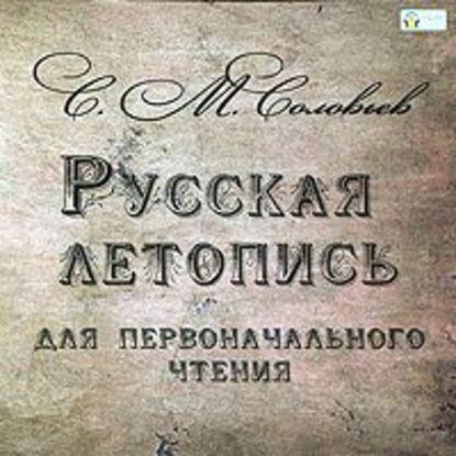 Русская летопись для первоначального чтения