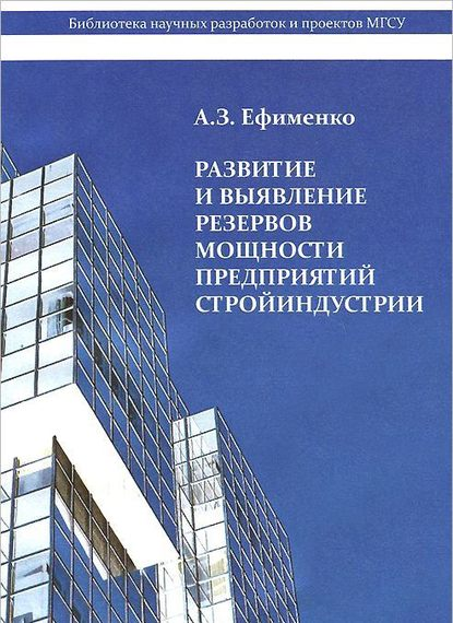 Развитие и выявление резервов мощности предприятий стройиндустрии