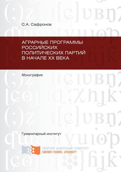 Аграрные программы российских политических партий в начале ХХ в.
