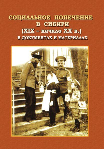 Социальное попечение в Сибири (XIX – начала XX в.) в документах и материалах