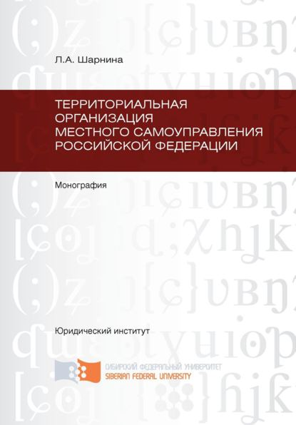 Территориальная организация местного самоуправления Российской Федерации