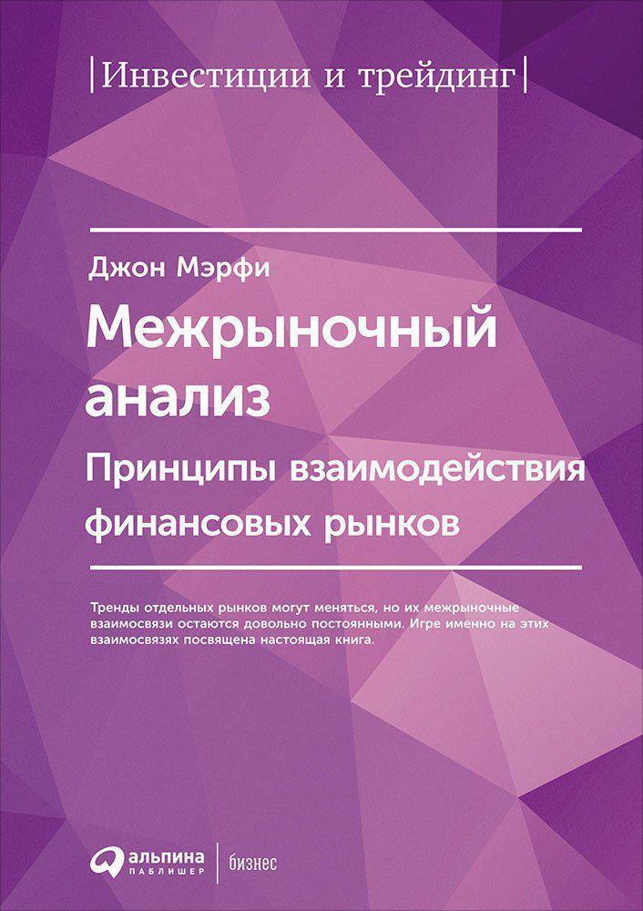 Межрыночный анализ: Принципы взаимодействия финансовых рынков