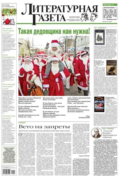Литературная газета №52 (6398) 2012
