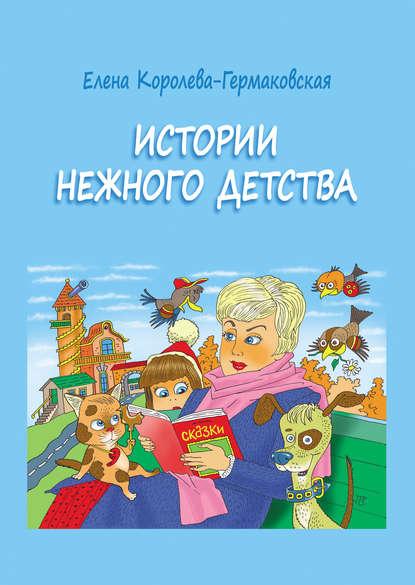 Истории нежного детства
