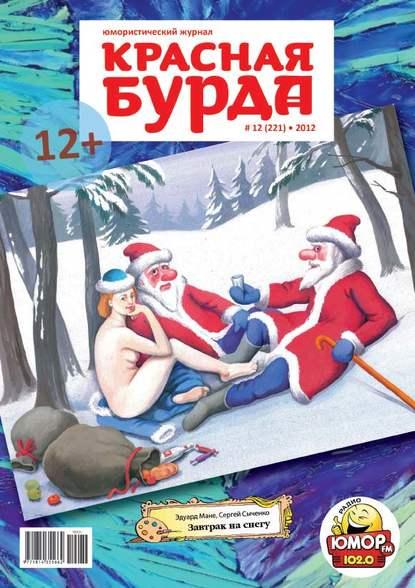 Красная бурда. Юмористический журнал №12 (221) 2012