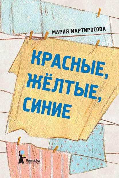 Красные, желтые, синие (сборник)