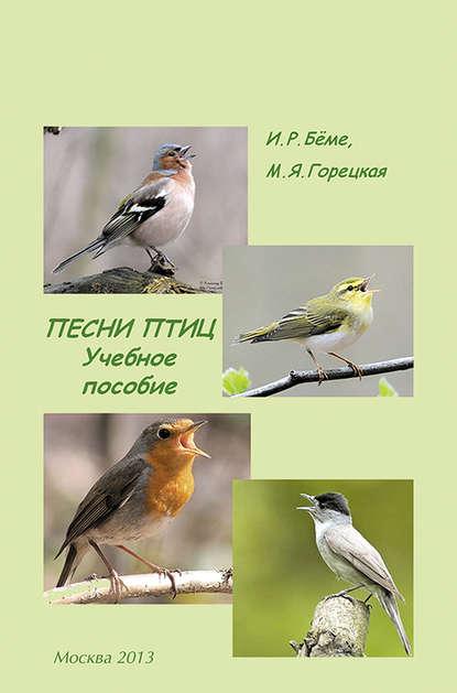 Песни птиц. Учебное пособие