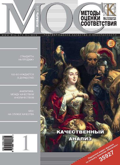 Методы оценки соответствия № 1 2012