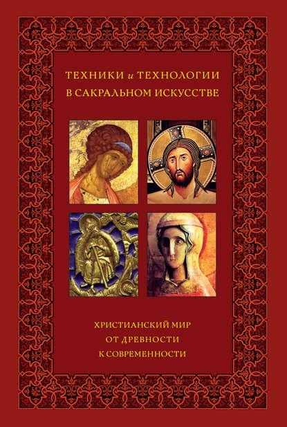 Техники и технологии в сакральном искусстве. Христианский мир. От древности к современности