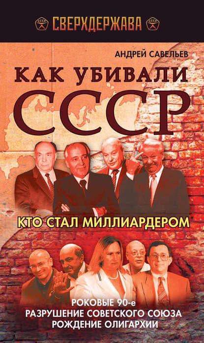 Как убивали СССР. Кто стал миллиардером
