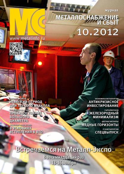 Металлоснабжение и сбыт №10/2012