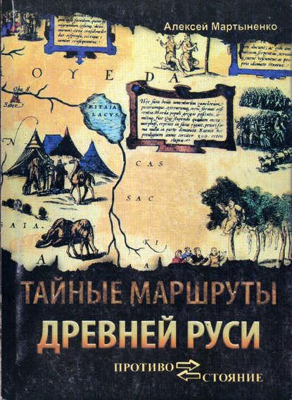 Тайные маршруты Древней Руси. Ушкуйники урочища Обираловка